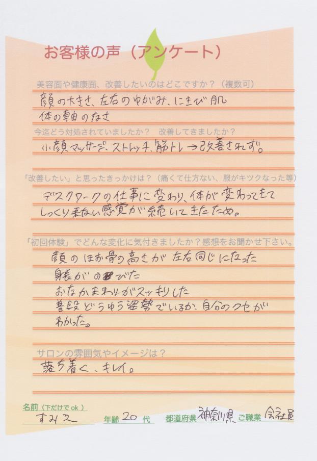 すみえ様 20代 神奈川県 会社員