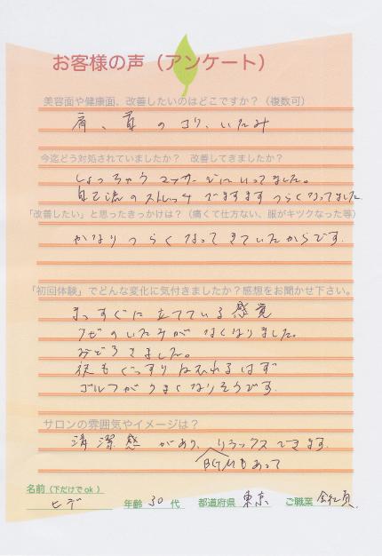 ヒデ様 30代 東京都 会社員