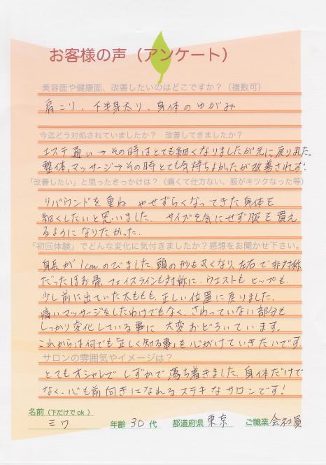 ミワ様 30代 東京都 会社員