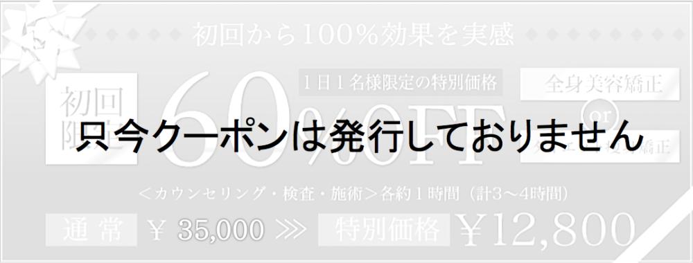 ☆祝7周年記念☆【限定クーポン】 初回限定・女性限定・1日1名限定