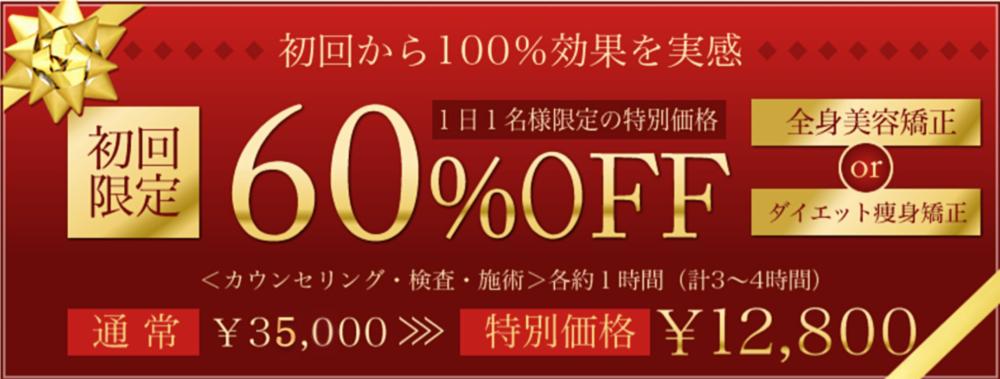 ☆★祝6周年記念★☆【限定クーポン】 初回限定・女性限定・1日1名限定