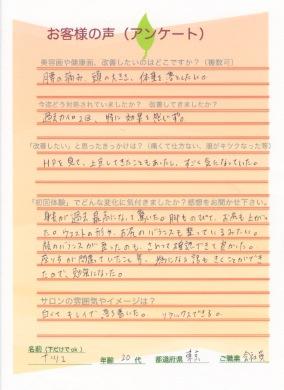 ナツコ様 20代 東京都 会社員