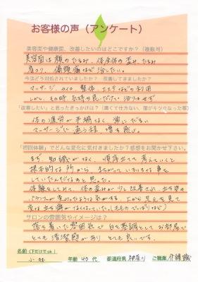 小林様 40代 神奈川県 介護職