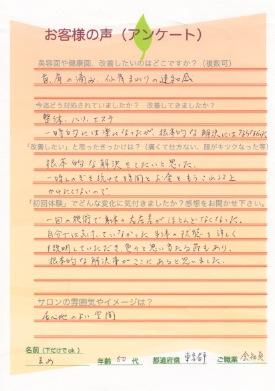 まめ様 50代 東京都 会社員