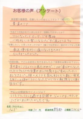 なぎ様 30代 東京都 スタイリスト