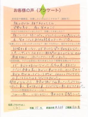 くみこ様 東京都 30代 会社員