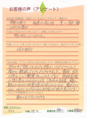 エミコ様 30代 神奈川 看護師