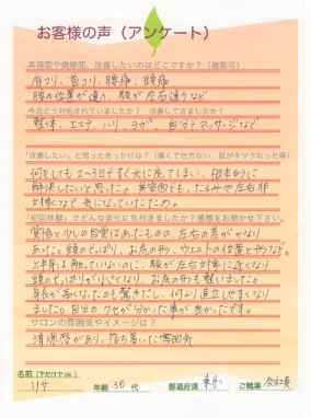 リサ様 30代 東京 会社員