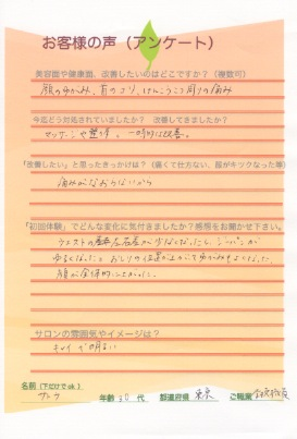 サトウ様 30代 東京 学校職員