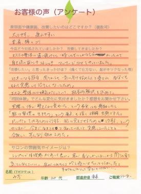 みお様    20代      東京    フリーター