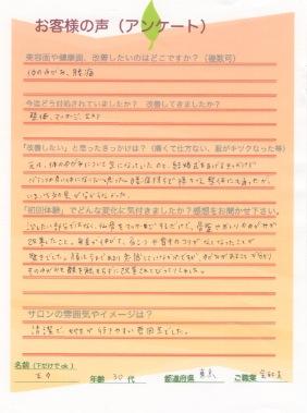 まゆ様 30代 東京 会社員