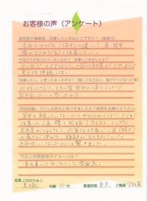 美織様 30代 東京 会社員