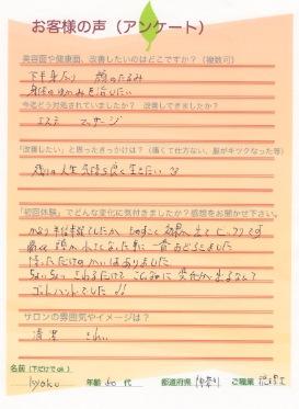 KYOKO様 50代 神奈川県 税理士