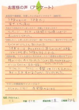 リエ様 40代 千葉県 会社員