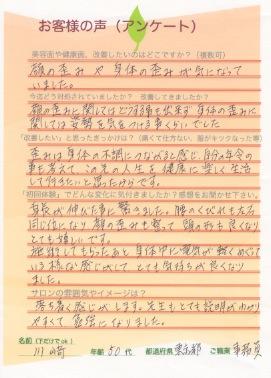 川崎様 50代 東京都 事務員