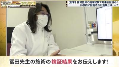 株式会社TFCラボの臨床試験監督 小島先生より