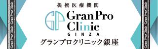 提携医療機関グランプロクリニック