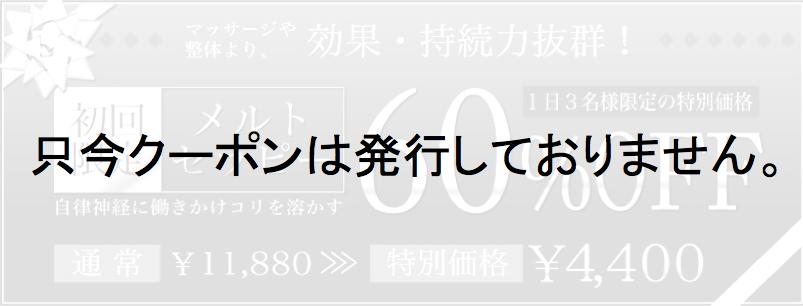 【メルトセラピー】キャンペーン