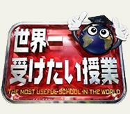 「世界一受けたい授業」に情報提供しました。