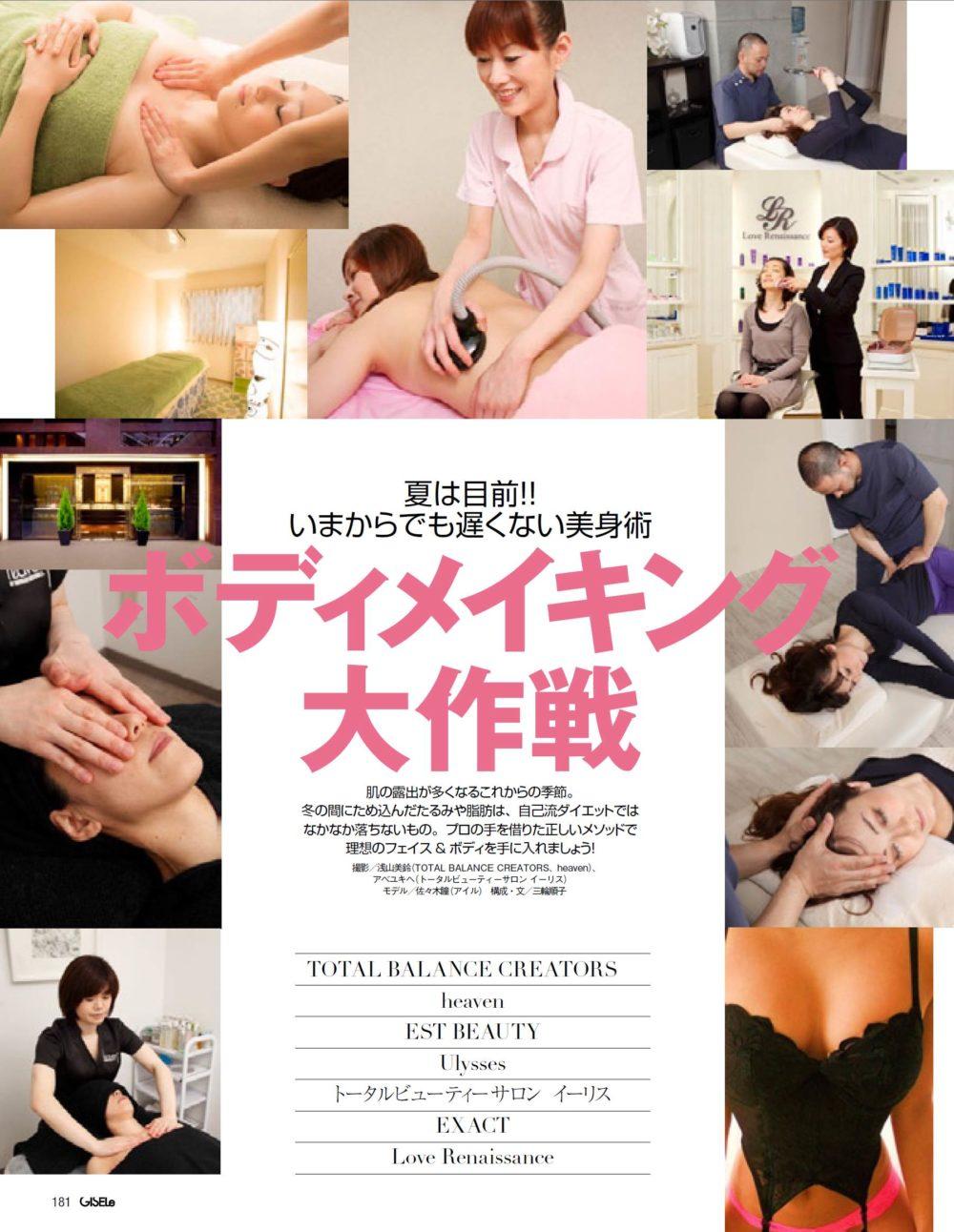 5売GISELe美容連合 扉ページ