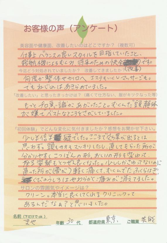 まや様 30代 東京都 芸能