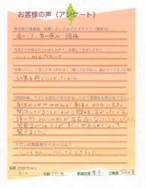 Kio様 30代 東京 会社員