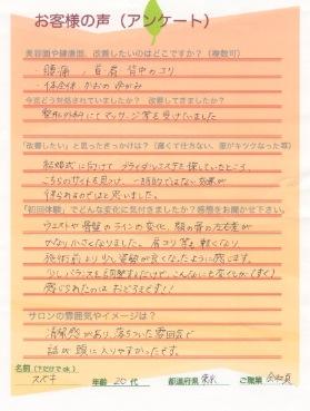 スズキ様 20代 東京都 会社員