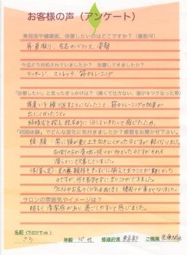 さち様 30代 東京都 医療関係
