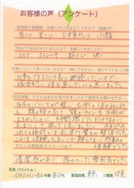 NAOMIRA様 60代 東京 役員