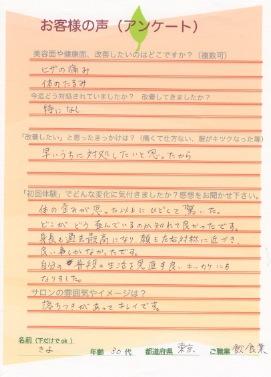 きよ様 30代 東京都 飲食業