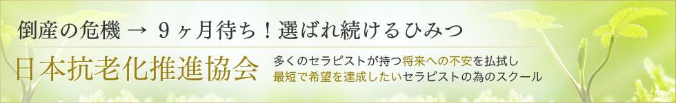 日本抗老化推進協会