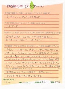 まみ様 30代 東京都 会社員